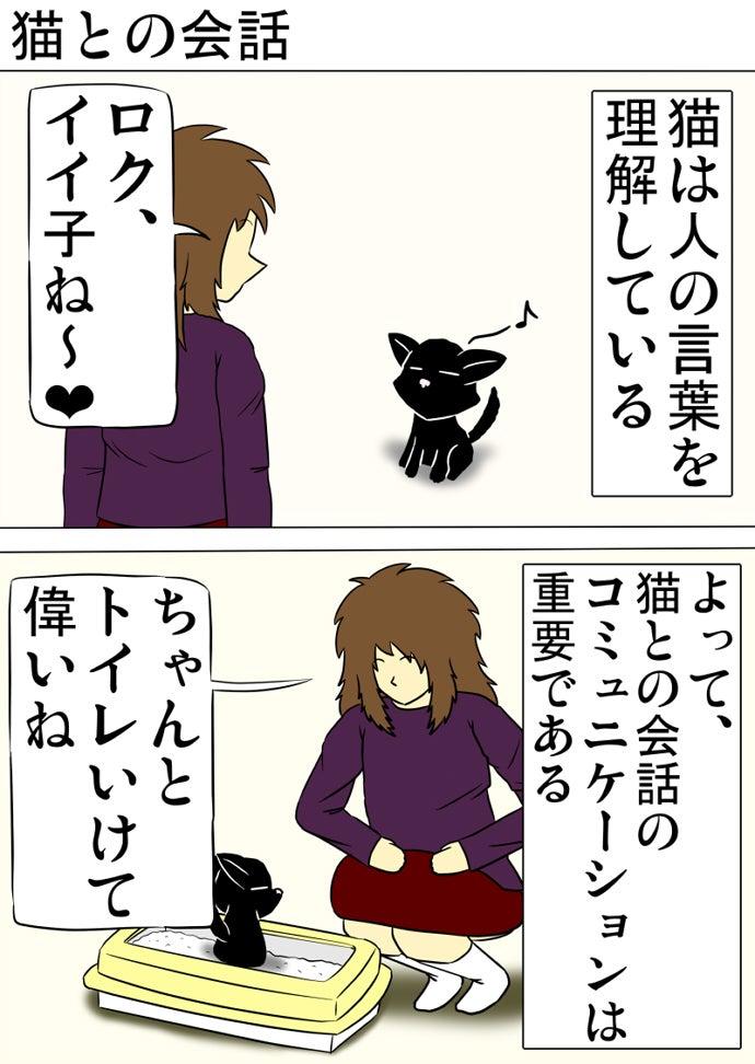目を細めて見上げて黄色い縁の猫トイレでようをたす黒い子猫をしゃがんで褒める女性