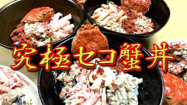 セコ蟹の究極カニ丼!!