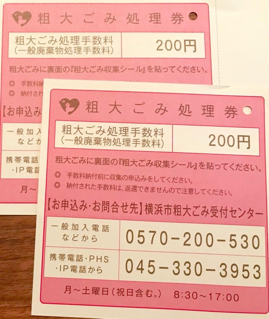 ごみ 取扱 横浜 市 店 粗大 処理 券