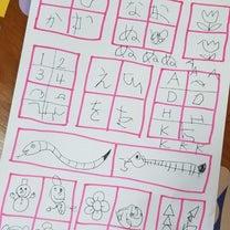 手作り問題でどんどん覚える文字~知育の記事に添付されている画像
