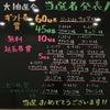 新春☆大抽選会☆当選結果発表!!の画像