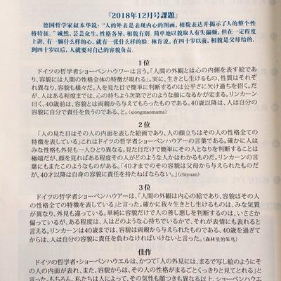 かなり真面目に翻訳論。の記事に添付されている画像