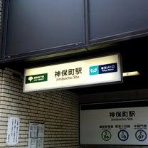ラーメン二郎 神田神保町店の記事に添付されている画像