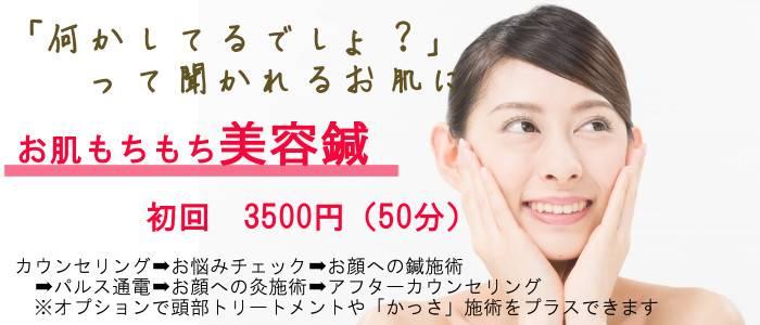 美容鍼初回3500円