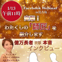 【イベント告知】億万長者ウェビナー☆の記事に添付されている画像
