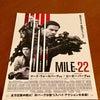 「マイル22」。の画像