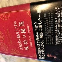 ミステリースクール校長、中込さんの本が発売になりました!の記事に添付されている画像