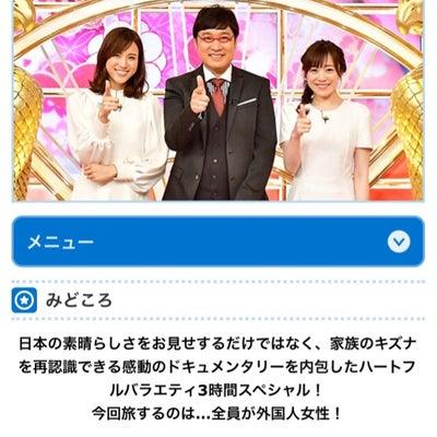 テレビ  メイドインジャパンの記事に添付されている画像