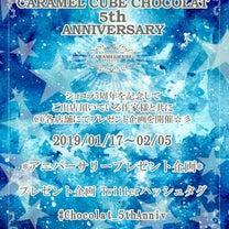 キャラメルキューブショコラさんのイベント☆の記事に添付されている画像
