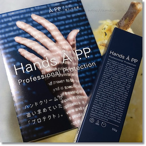 まるでラップをまとったような新感覚のハンドクリームHands ÅP.P.を使ってみましたの画像