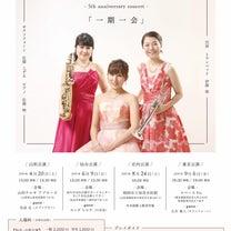 ご案内 5th Anniversary concertの記事に添付されている画像