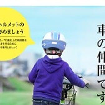 義務と努力義務(自転車保険加入とヘルメット着用)