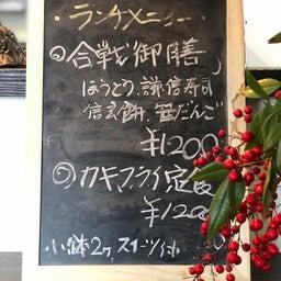 画像 川中島駅前cafe「和」合戦御膳を召し上がれ! の記事より 1つ目