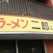 ラーメン二郎 中山駅前店 23