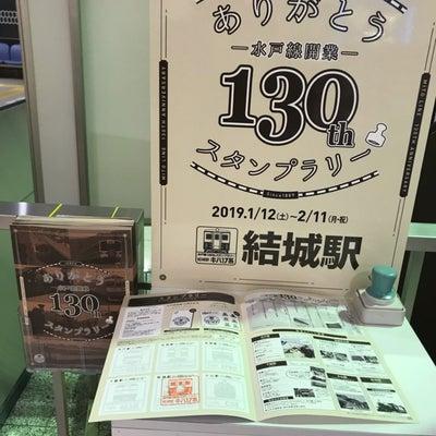 水戸線開業130周年結城駅の記事に添付されている画像