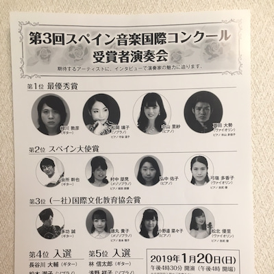 「第3回スペイン音楽国際コンクール受賞者演奏会」のお知らせ@神奈川県民小ホールの記事に添付されている画像