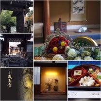 ❁京都・戒光寺さんでの2月のイベント、おかげさまで 満席となりました!❁の記事に添付されている画像