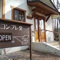 森の中のパンやさん〜北杜市大泉町コンプレ堂の記事に添付されている画像