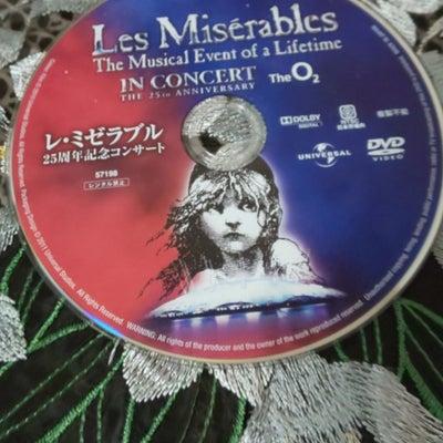 DVD【レ・ミゼラブル 25周年記念コンサート】の記事に添付されている画像