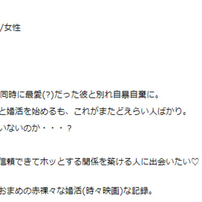 相談所での出会い(袴田さん編)の記事に添付されている画像