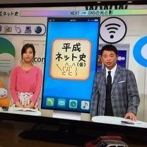 我が家のインターネットの歴史~Eテレ・平成ネット史(仮)~の記事に添付されている画像