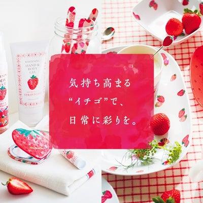 今年もイチゴ雑貨登場♡アフタヌーンティーリビングの記事に添付されている画像