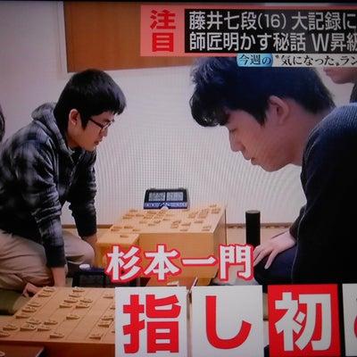 1/12サタデーステーション 藤井七段指し初めと師弟揃って昇級なるかの記事に添付されている画像