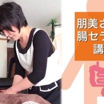 【増枠2→満員御礼】朋美さんの腸セラピー講座~ママにもできる家族のお手当て~の記事に添付されている画像