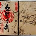 【京都】方丈襖絵完成記念‼︎ 建仁寺塔頭「両足院」でいただいたステキな【限定御朱の画像