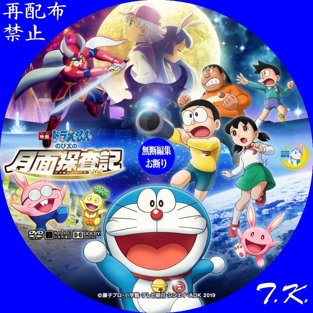 映画 ドラえもん 2019 のび太の月面探査記 DVDラベル | T.K.のCD DVD ...