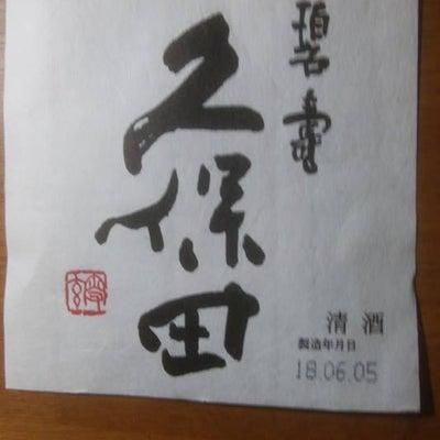 ラベルコレクト6つ目 久保田 碧寿の記事に添付されている画像