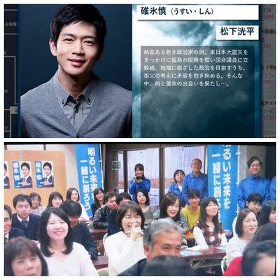 TVレミゼラブルの碓井慎は幸福実現党!?の記事に添付されている画像