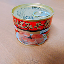 【定期:食べた缶詰のレビュー】    第三缶「王道は強し」の記事に添付されている画像