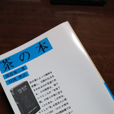 読了メモ。『茶の本』岡倉覚三著 村岡博訳 岩波書店の記事に添付されている画像