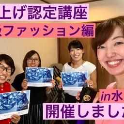 画像 【11/7オンライン開催】格上げおしゃれプランナー協会認定講座 の記事より 5つ目