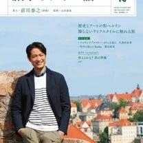 旅するドイツ語の前川さんの記事に添付されている画像
