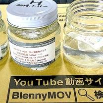2019-114 15BL限定企画品GM-9006,生サンプル主剤,硬化剤,各2の記事に添付されている画像