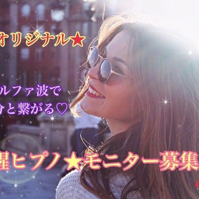 【モニター締め切りました】深いアルファ波で自分(宇宙)と繋がる♡覚醒ヒプノ★モニの記事に添付されている画像