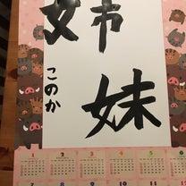 書き初めはカレンダー制作から!の記事に添付されている画像