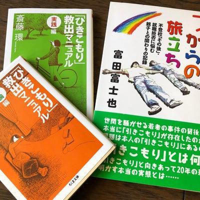 20世紀の本と21世紀の本の違い・「発達障害」が生まれる前と後の記事に添付されている画像