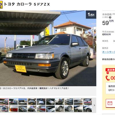 ユーチューバーの憂鬱(トヨタ・カローラ 5ドア ZX)の記事に添付されている画像