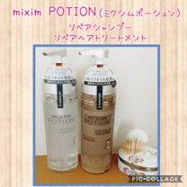 mixim POTIONのシャンプーとトリートメント♪の記事に添付されている画像