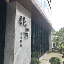 欣葉日式料理餐廳の健康路店ブッフェの記事に添付されている画像