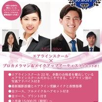 スタジオVIC☆OPENキャンペーン☆の記事に添付されている画像