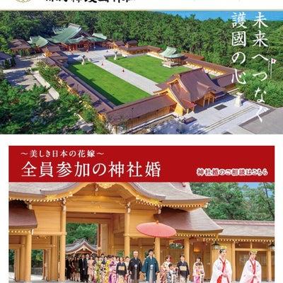 護国神社 は 海の近くですの記事に添付されている画像