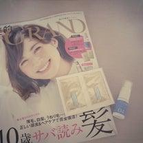 【美的GRANDVol.2】と【日経ヘルス2月号】を購入の記事に添付されている画像