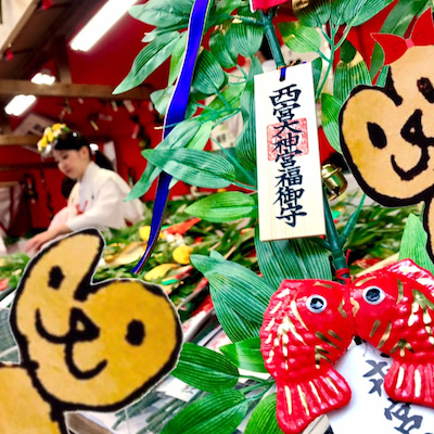 ⛩【菊と稲荷】えべっさんの鯛を「人気者に育てタイ♪」の記事に添付されている画像
