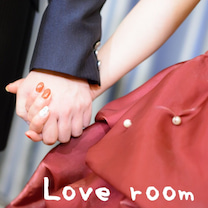 Love room〜旦那様の成長!レベルが一つ上がりました!〜vol.45の記事に添付されている画像