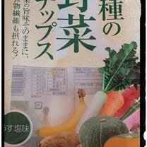 栄養満点…野菜チップスの記事に添付されている画像