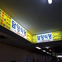 2018-19年越し韓国~いつもの地下食堂で朝マッコリ!の記事に添付されている画像